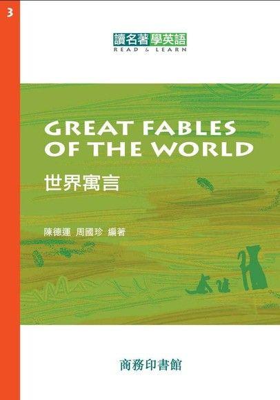 讀名著學英語:世界寓言