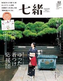 七緒 2017年冬季號 Vol.52 【日文版】