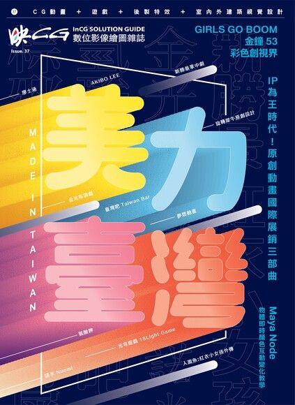 映CG 12月號 / 2018: 探索美力臺灣 Made in Taiwan