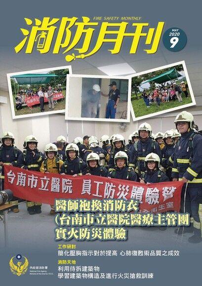 消防月刊 2020年09月號