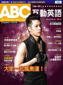 ABC互動英語 07月號/2012年 第121期