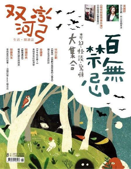双河彎 生活.閱讀誌 2013年8月號