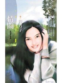 情關【恨情首部曲】(限)