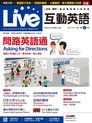 Live互動英語 04月號/2016 第180期