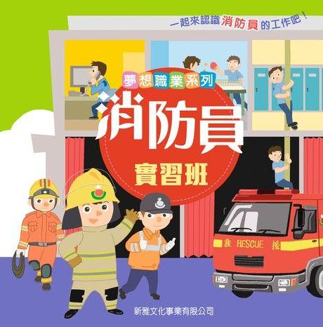 夢想職業系列:消防員實習班