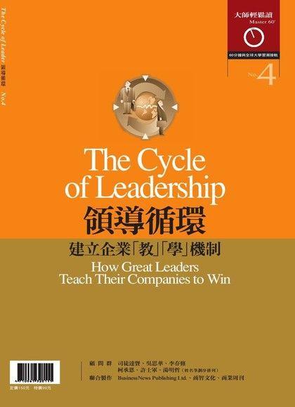 大師輕鬆讀004:領導循環