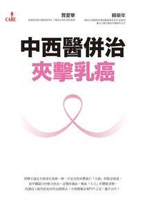 中西醫併治夾擊乳癌