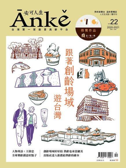 Anke安可人生雜誌第22期