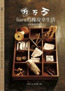 ㄎㄎㄎ.haru的橡皮章生活(全新修訂版)