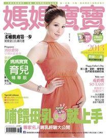 媽媽寶寶育兒版 08月號/2013 第318期