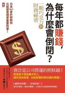 每年都賺錢,為什麼會倒閉?一顆巧克力的財務秘密