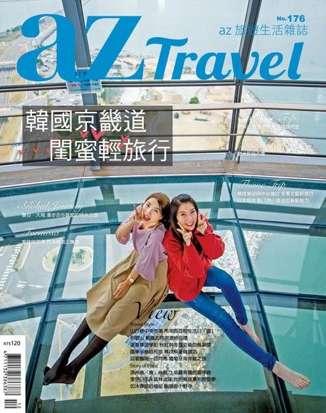 AZ Travel 12月號/2017 第176期