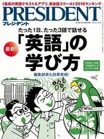 PRESIDENT 2018年4.16號 【日文版】