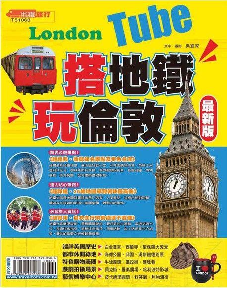 搭地鐵玩倫敦 '15-'16