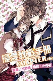 戀愛教戰手冊(02)