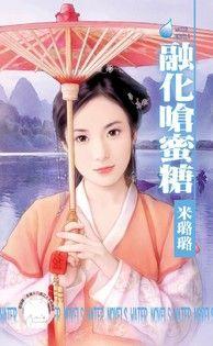 融化嗆蜜糖【賊窩一家親之七】(限)