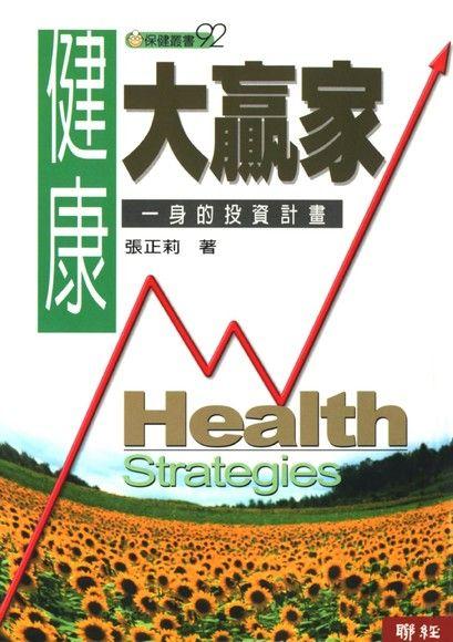 健康大贏家