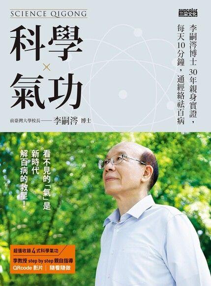 科學氣功: 李嗣涔博士30年親身實證, 每天10分鐘, 通經絡袪百病 (附DVD)