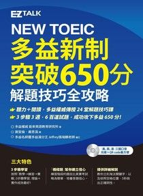 NEW TOEIC多益新制突破650分