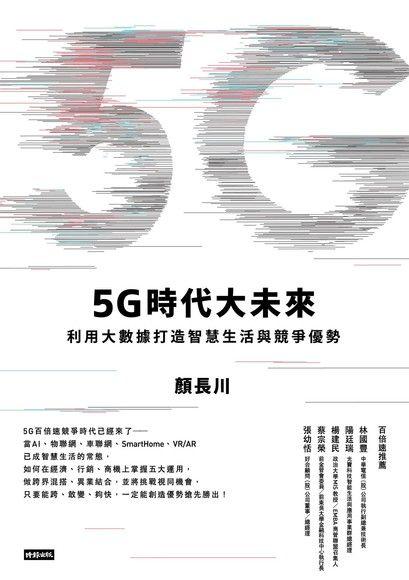 5G時代大未來