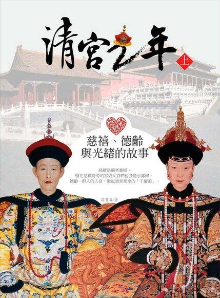 清宮二年(上):慈禧、德齡與光緒的故事