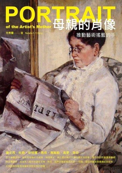 母親的肖像