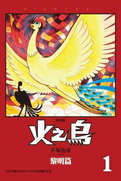 火之鳥 復刻版(1)