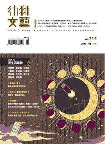 幼獅文藝2013.06月號 精選版