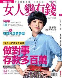 女人變有錢雙月刊 03-04月號/2012 第20期