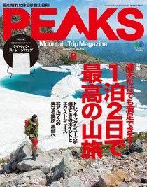 PEAKS 2018年8月號 No.105 【日文版】