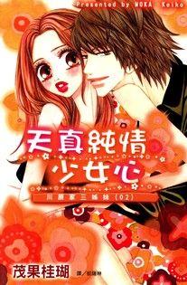 天真純情少女心-川原家三姊妹(02)