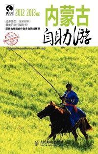 藏羚羊旅行指南——内蒙古自助游