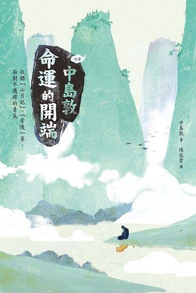 〔新譯〕中島敦:命運的開端