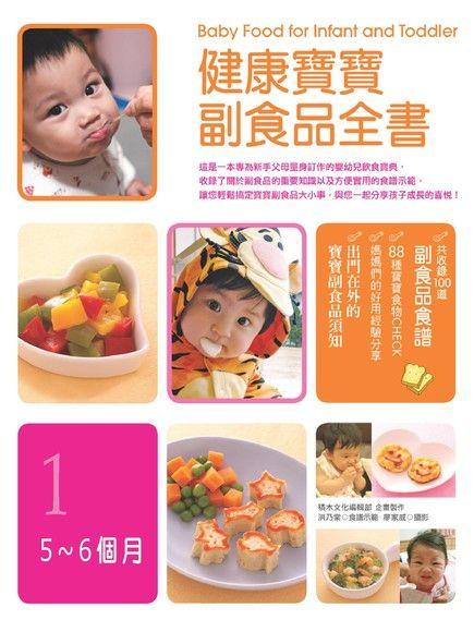 健康寶寶副食品全書:5~6個月