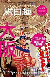 Travel for Fun 旅日趣 【No.009】大阪人氣景點