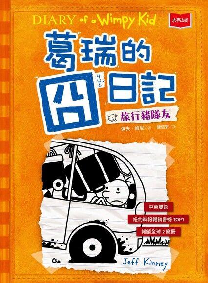 葛瑞的囧日記(9):旅行豬隊友