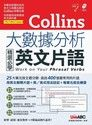 Collins大數據分析:精選必學英文片語