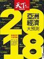 天下雜誌 第637期 2017/12/06【精華版】