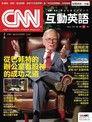 CNN互動英語 03月號/2013 第150期