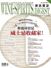 酒訊Wine & Spirits Digest 11月號/2012 第77期