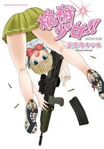 槍械少女!! (4)