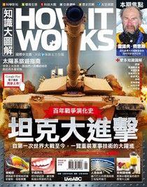 HOW IT WORKS知識大圖解國際中文版 09月號/2016 第24期