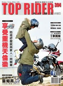 流行騎士Top Rider 06月號/2020 第394期