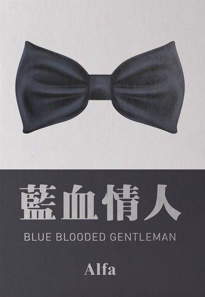 藍血情人 Blue Blooded Gentleman