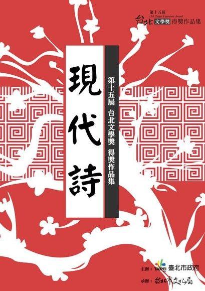 第十五屆臺北文學獎得獎作品集:現代詩