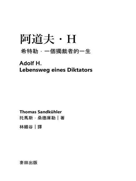 阿道夫.H:希特勒,一個獨裁者的一生