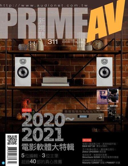 PRIME AV 新視聽 03月號/2021 第311期