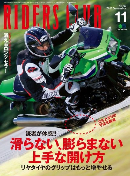 RIDERS CLUB 2017年11月號 No.523【日文版】
