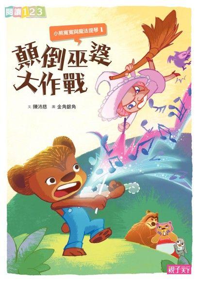 小熊寬寬與魔法提琴1
