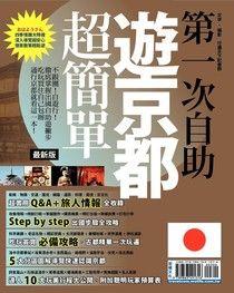 第一次自助遊京都超簡單(16'-17'最新版)